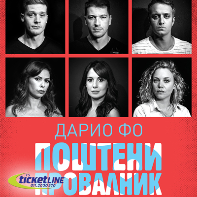 https://admin.ticketline.rs/cms/tinymce/filemanager/source/BUHA/new/posteni_provalnik_m.JPG