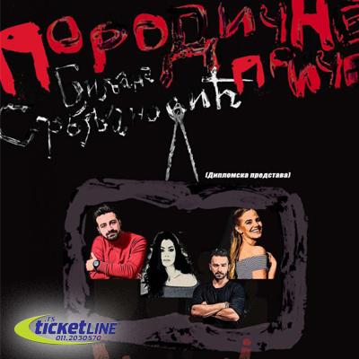https://admin.ticketline.rs/cms/tinymce/filemanager/source/Pozoriste%20Slavija/new/porodicne_price_m.JPG