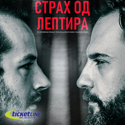 https://admin.ticketline.rs/cms/tinymce/filemanager/source/TEATAR%20VUK/New/strah_od_leptira_m.jpg